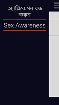 যৌন সচেতনতা - Sex Awareness poster