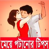 মেয়ে পটানোর কৌশল icon