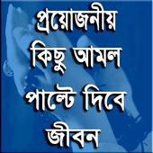 প্রয়োজনীয় কিছু আমল ও দোয়া icon