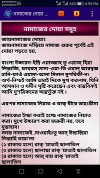 প্রয়োজনীয় কিছু আমল ও দোয়া apk screenshot