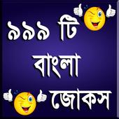 ৯৯৯ টি বাংলা জোকস icon