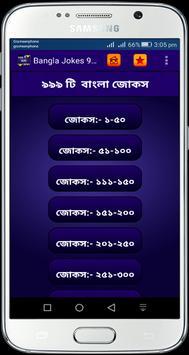 ৯৯৯ টি বাংলা জোকস poster