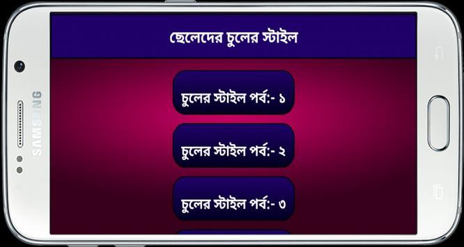 ছেলেদের চুলের স্টাইল apk screenshot