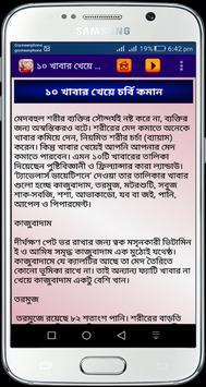 মেদ ভুরি ও ওজন কমানোর উপায় apk screenshot