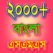 বাংলা এসএমএস - ভালোবাসার মেসেজ icon