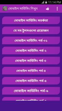 মোবাইল সার্ভিসিং শিখুন poster