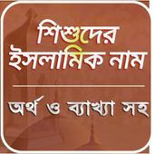 Muslim baby name bangla,শিশুদের ইসলামিক নাম ও অর্থ icon