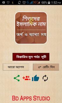 Muslim baby name bangla,শিশুদের ইসলামিক নাম ও অর্থ poster