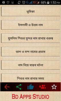 Muslim baby name bangla,শিশুদের ইসলামিক নাম ও অর্থ screenshot 1