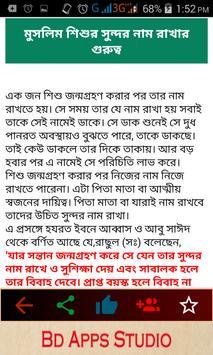 Muslim baby name bangla,শিশুদের ইসলামিক নাম ও অর্থ screenshot 2