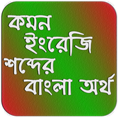 Most Common English Word with bangla Meaning icon