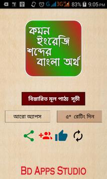 Most Common English Word with bangla Meaning poster