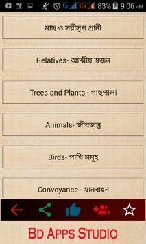 Most Common English Word with bangla Meaning screenshot 1