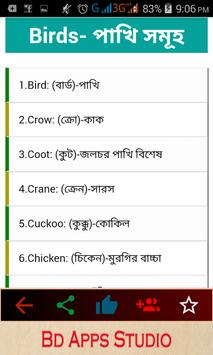 Most Common English Word with bangla Meaning screenshot 3