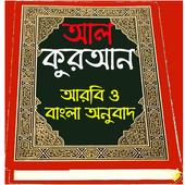 Al Quran Bangla , আল কোরআন আরবি বাংলা অনুবাদ icon