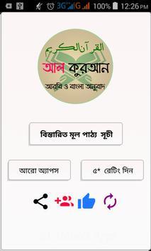 Al Quran Bangla , আল কোরআন আরবি বাংলা অনুবাদ poster
