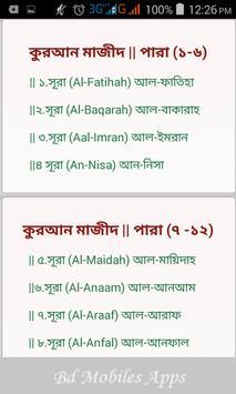 Al Quran Bangla , আল কোরআন আরবি বাংলা অনুবাদ screenshot 1