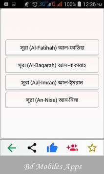 Al Quran Bangla , আল কোরআন আরবি বাংলা অনুবাদ screenshot 2