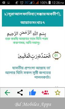 Al Quran Bangla , আল কোরআন আরবি বাংলা অনুবাদ screenshot 3