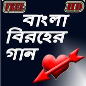 Bangla Best Sad Song icon