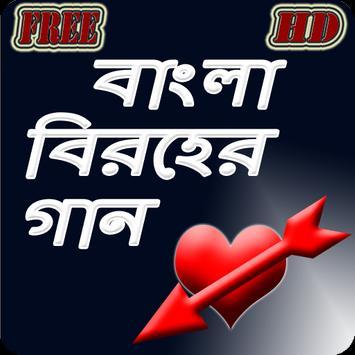 Bangla Best Sad Song poster