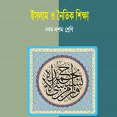 ইসলাম ও নৈতিক শিক্ষা (নবম-দশম) - SSC Islam (9-10) icon