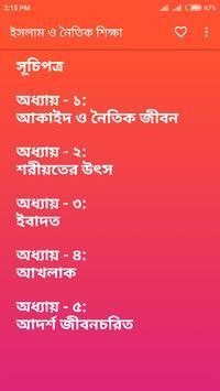 ইসলাম ও নৈতিক শিক্ষা (নবম-দশম) - SSC Islam (9-10) poster