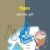 Science (class 9 - 10) - বিজ্ঞান (৯ম - ১০ম শ্রেণী) icon