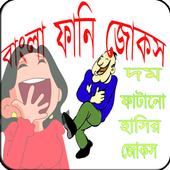 বাংলা মজার জোকস-হাসির জোকস(Bangla LatestJokes) icon