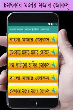 বাংলা মজার জোকস-হাসির জোকস(Bangla LatestJokes) screenshot 1