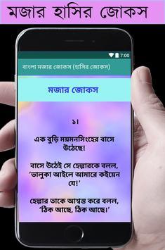 বাংলা মজার জোকস-হাসির জোকস(Bangla LatestJokes) screenshot 3