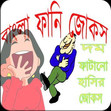 বাংলা মজার জোকস-হাসির জোকস(Bangla LatestJokes) screenshot 5