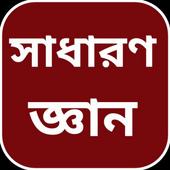 সাধারণ জ্ঞান icon