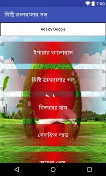 মিষ্টি ভালবাসার গল্ poster
