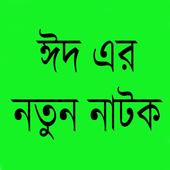 নিউ বাংলা নাটক HD icon
