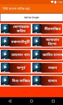 নিউ বাংলা নাটক HD poster