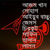 Band Sangeet Bangla icon