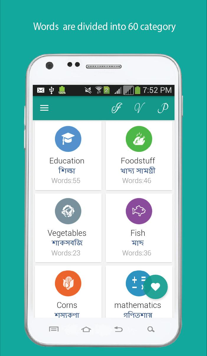 Word book English To Bangla for Android - APK Download