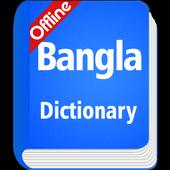 Download App apk android Bangla Dictionary Offline APK latest