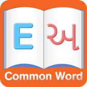 Eng to Gujarati Common Words icon