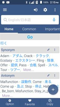 English To Japanese Dictionary screenshot 2
