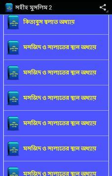 সহীহ মুসলিম শরীফ ২য় apk screenshot