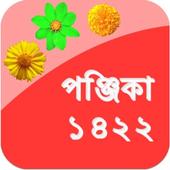Bengala Calendar 1422 icon