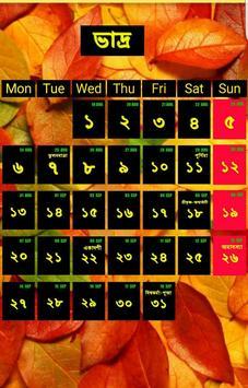 Bengala Calendar 1422 poster