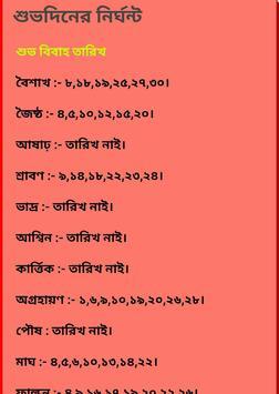 Bengala Calendar 1422 apk screenshot