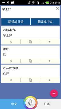 日语翻译家 apk screenshot