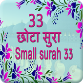33 Small Surah In Hindi for Prayer लघु सूर for Android - APK