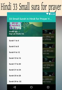 33 Small Surah In Hindi for Prayer लघु सूर poster