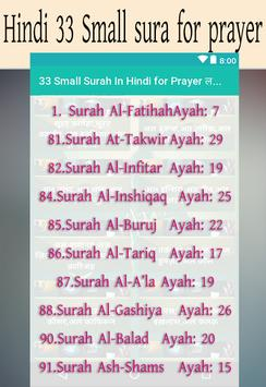 33 Small Surah In Hindi for Prayer लघु सूर screenshot 2