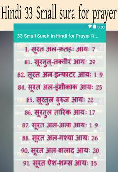 33 Small Surah In Hindi for Prayer लघु सूर screenshot 3